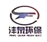 广州沣泉环保科技有限公司