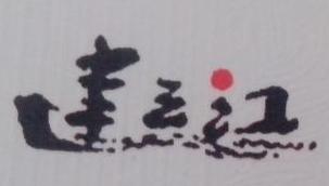 黑龙江省建三江农垦润丰米业有限公司 最新采购和商业信息