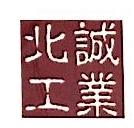 北京市北工诚业建筑设计咨询有限责任公司 最新采购和商业信息