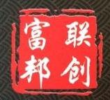 江西省联创富邦实业有限公司 最新采购和商业信息