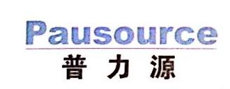 深圳市普力源自动化设备有限公司 最新采购和商业信息