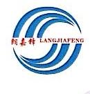 北京朗嘉锋科技发展有限公司 最新采购和商业信息