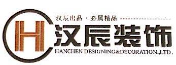 福建汉辰设计装饰工程有限公司