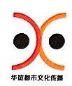 四川华谊都市文化传播有限公司 最新采购和商业信息