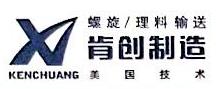 江门肯创输送机械有限公司 最新采购和商业信息