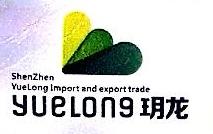 深圳市玥龙进出口贸易有限公司 最新采购和商业信息