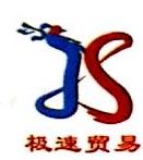 福州极速贸易有限公司
