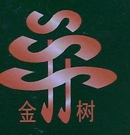 上海金树科技股份有限公司