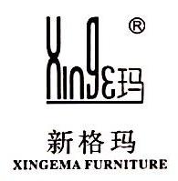 玉环新格玛家具制造有限公司 最新采购和商业信息