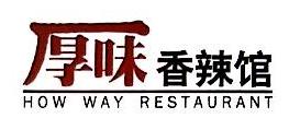 上海厚味餐饮管理服务有限公司