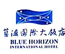淄博蓝海国际大饭店有限公司