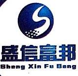 广西盛信富邦科技有限公司