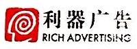 武汉市利器广告传播有限责任公司
