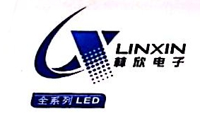 深圳市林欣电子有限公司 最新采购和商业信息