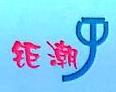 东莞市钜潮净水科技有限公司 最新采购和商业信息