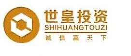 深圳市世皇投资有限公司 最新采购和商业信息