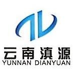 云南滇源电力安装有限公司 最新采购和商业信息