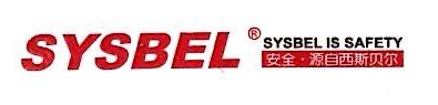 上海西斯贝尔工业科技有限公司