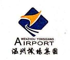 温州航空实业有限公司客运分公司