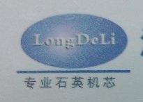 漳州市隆德利钟表有限公司 最新采购和商业信息