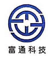 浙江富通科技集团有限公司