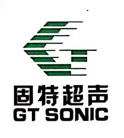 深圳市固特宏业机械设备有限公司
