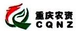 重庆农资连锁股份有限公司