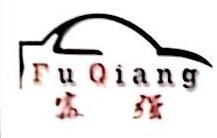 达州市通川区富强汽车修理厂 最新采购和商业信息