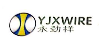 东莞市永劲祥电线电缆实业有限公司 最新采购和商业信息