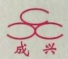 沈阳成兴电气有限公司 最新采购和商业信息