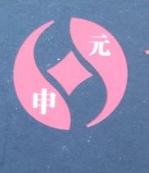 上海元鑫文化传播有限公司 最新采购和商业信息