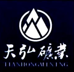 贵州天弘矿业有限公司
