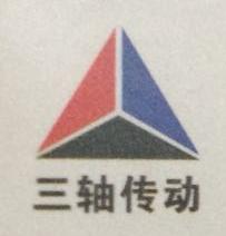 绍兴市上虞区三轴传动设备有限公司 最新采购和商业信息