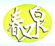 梧州市春泉商贸有限责任公司 最新采购和商业信息