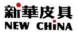 中山新华皮具有限公司 最新采购和商业信息
