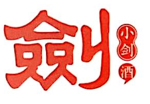 四川小剑酒业有限公司 最新采购和商业信息