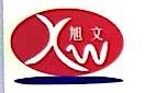 上海旭华文具厂 最新采购和商业信息