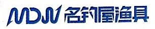 秦皇岛市名钓屋渔具有限公司 最新采购和商业信息