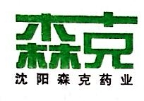 沈阳森克药业有限公司 最新采购和商业信息