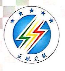 贵州正航众联电力建设有限公司 最新采购和商业信息