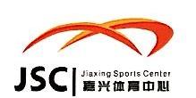 嘉兴市体育产业发展投资有限公司 最新采购和商业信息