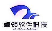 泉州卓领软件科技有限公司 最新采购和商业信息