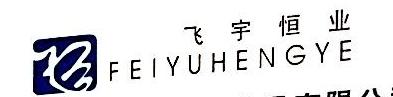 乐清市飞宇恒业电子有限公司 最新采购和商业信息