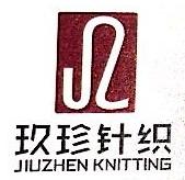 绍兴玖珍针纺有限公司 最新采购和商业信息