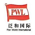 上海泛和国际船务代理有限公司 最新采购和商业信息