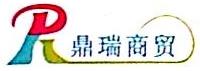 河南鼎瑞商贸有限公司 最新采购和商业信息