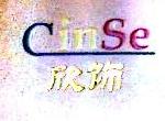 深圳市欣饰创展科技有限公司 最新采购和商业信息