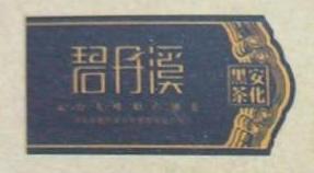 上海天项网络科技有限公司 最新采购和商业信息