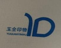 上海玉全印刷物资有限公司