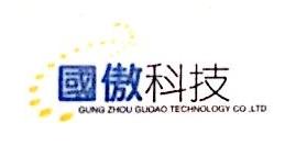广州市国傲计算机科技有限公司